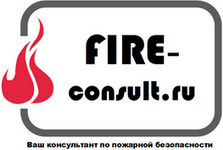Блог консультанта по пожарной безопасности