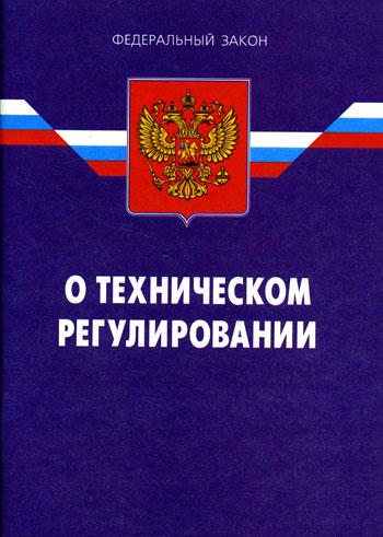 Федеральный закон от 27.12.2002 года № 184-ФЗ «О техническом регулировании»