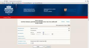 Банк документов Правительства Российской Федерации