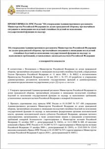 Проект Административного регламента МЧС России