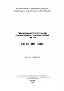 СП 55-101-2000 Ограждающие конструкции с применением гипсокартонных листов