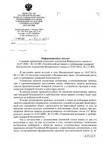 Письмо МЧС России от 19.07.2012. № 19-2-3-2855