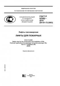 ГОСТ Р 52382–2010 (ЕН 81-72:2003) Лифты пассажирские. Лифты для пожарных