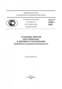 ГОСТ Р 53296-2009 Установка лифтов для пожарных в зданиях и сооружениях. Требования пожарной безопасности