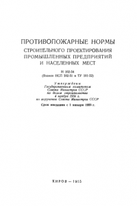 Н 102-54 Противопожарные нормы строительного проектирования промышленных предприятий и населенных мест