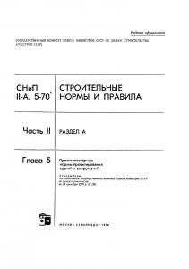 """СНиП II-А.5-70 """"Противопожарные нормы проектирования зданий и сооружений"""""""
