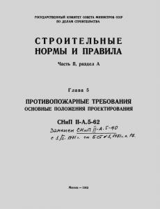 СНиП II-А.5-62 Противопожарные требования. Основные положения проектирования