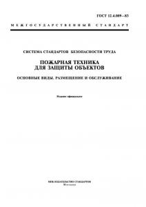 Описание ГОСТ РВ «Государственный военный стандарт».
