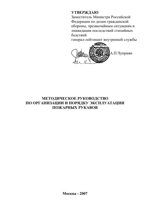 инструкция по эксплуатации пожарных рукавов 2007
