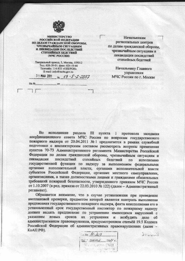 письмо мчс 19-1-13-959 от 11.03.14