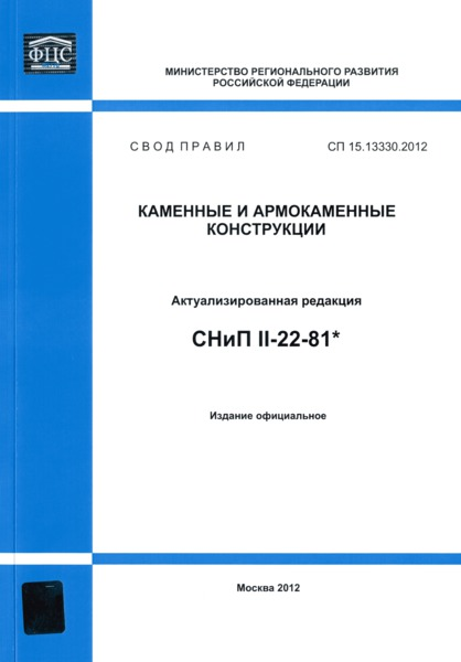 Сп 28. 13330. 2012.