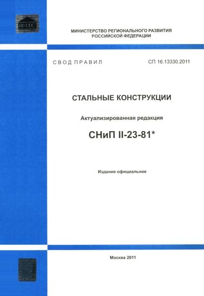СП 16133302011 Стальные конструкции