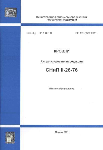 СП 17133302017 Кровли Актуализированная редакция СНиП