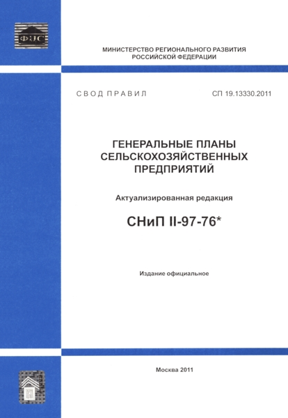 СП 19.13330.2011 «Генеральные