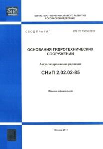 СНиП 2050384 Актуализированная редакция СП 3513330