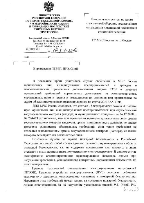 read Медицинская служба гражданской обороны. Медицина катастроф