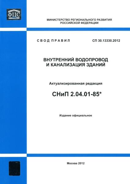 Скачать СНиП 2040185 Внутренний водопровод и
