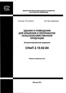 СП 105.13330.2012