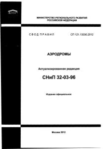 СП 121.13330.2012