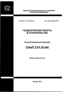 СП 126.13330.2012