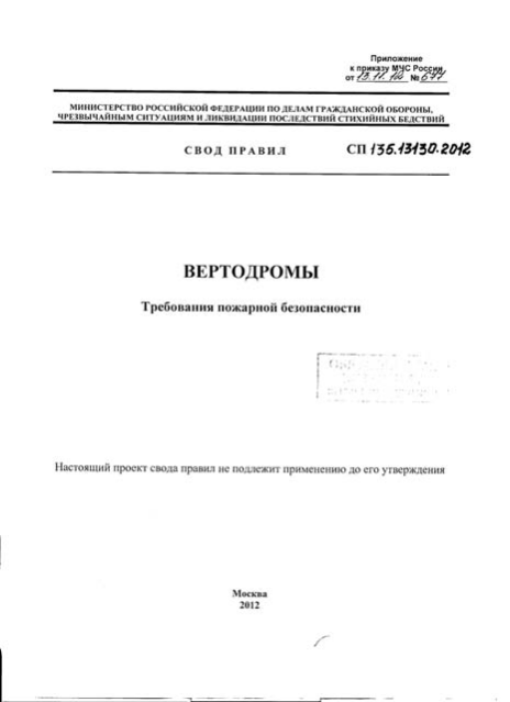 Своды правил (СП) / Нормативная документация / Pozhproekt.ru