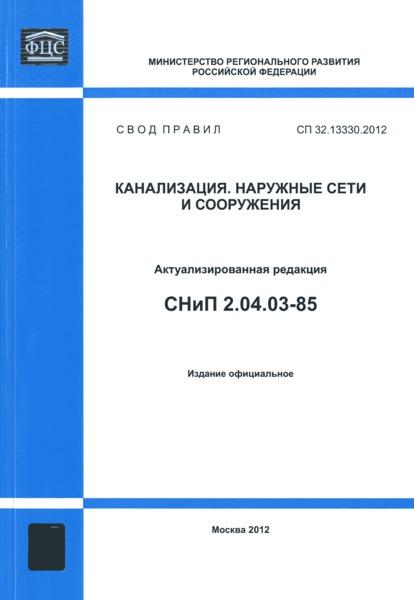 Свод Правил актуальный перечень на 2018 год  ПГС24рус
