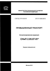СП 37.13330.2012