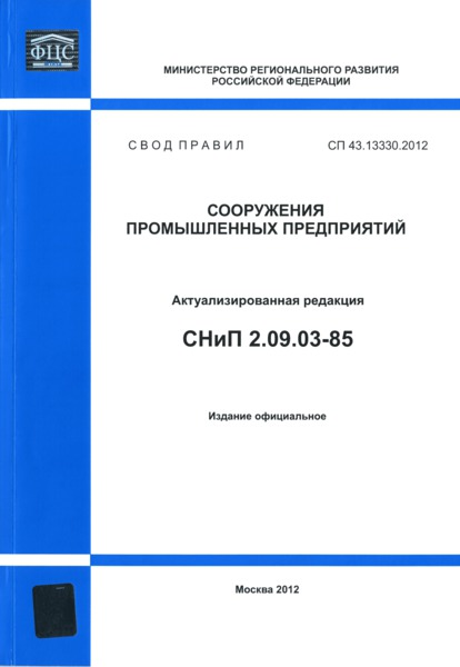 СП 43.13330.2012 Сооружения промышленных предприятий ...