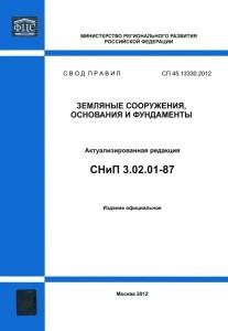 СП 45.13330.2012 Земляные сооружения, основания и ...