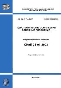 СП 58.13330.2012