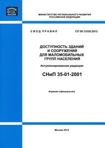 СП 59.13330.2012 Доступность зданий и сооружений для ...