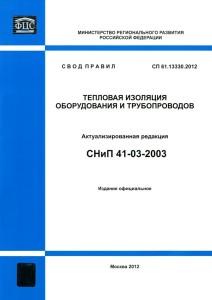 СП 61.13330.2012
