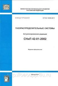 СП 62.13330.2011
