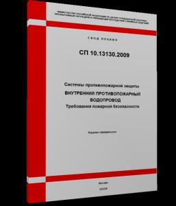 СП 10.13130.2009