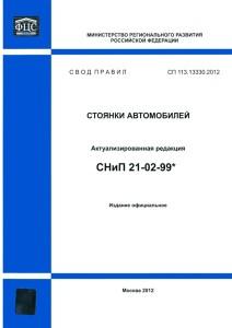 СП 113.13330.2012