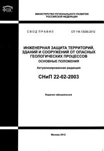 СП 116.13330.2012
