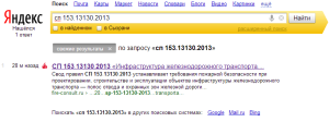 СП 153.13130.2013