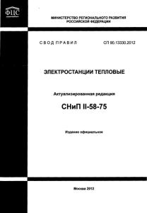 СП 90.13330.2012