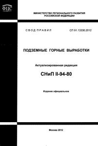 СП 91.13330.2012