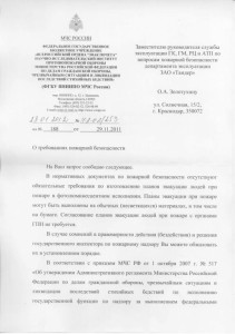 Письмо ФГБУ ВНИИПО МЧС России от 23.01