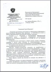 Письмо Федеральной службы по надзору в сфере образования и науки от 12.04.2010 N 01-58-135-06-01