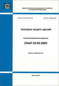 СП 50.13130.2012