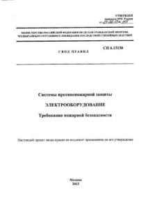 СП 6.13130.2013